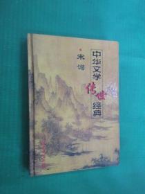 中华文学传世经典  宋词  1  硬精装