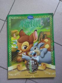 小鹿斑比 迪士尼经典故事丛书