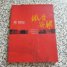 铁骨脊梁:国家电网公司2008年抗灾救灾先进事迹实录