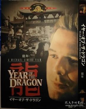龙年 Year of the Dragon D9 尊龙 米基洛克 迈克尔西米诺1985年