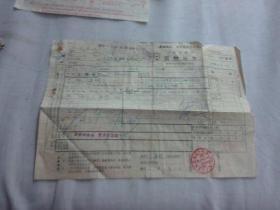 铁路运输文献   1971年上海铁路局货物运单  上海东至冷水滩  有最高指示   有受潮痕迹