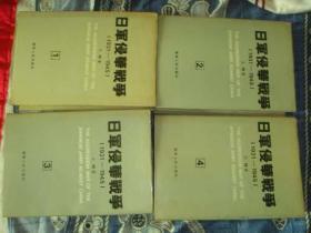 日军侵华战争(1版1印。精装  四册全 。日军具体战略.战术部署配备详情,纯军事著作。1990年1版1印1762册 。包快递)