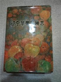 辽宁苹果品种志