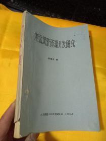 湘西风景资源开发研究(油印)
