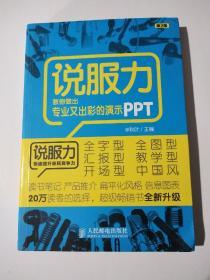 说服力-教你做出专业又出彩的演示PPT(第2版)