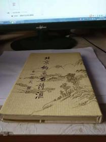 北京钓鱼台诗汇【有一章】