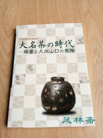 大名茶の时代 萨摩与九州山口之茶陶 萩烧 唐津 上野高取等日本名窑茶道具99件套