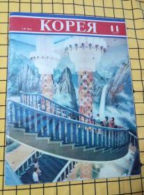 КОРЕЯ:1977.11(俄文版,朝鲜画报1977年第11期)