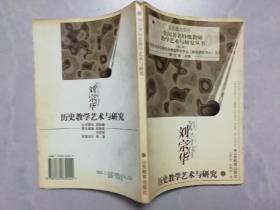 刘宗华历史教学艺术与研究