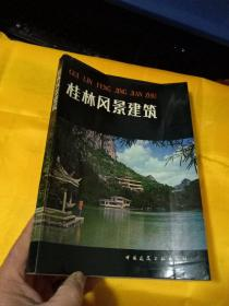 桂林风景建筑<<尚廓签名>>