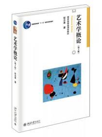 藝術學概論(第4版)