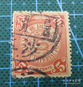 大清国邮政--蟠龙邮票--面值伍分--销邮戳己酉五月福建沙溪