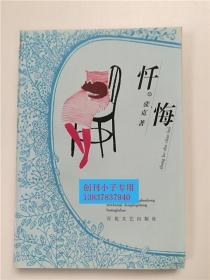 忏悔  张克著 百花文艺出版社9787530624982 包含三部农村题材、两部工业题材