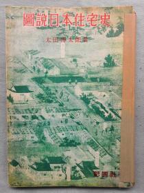 【孔网孤本】1948年(昭和23年)《图说日本住宅史》精装一册全!大量图片介绍日本原始社会住宅、贵族住宅、寝殿基本形式、书院基本形式、门厅、唐样式、书院构造等