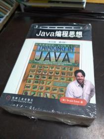 Java編程思想:英文版·第4版
