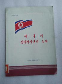 韩国原版 爱国歌歌谱及金日成将军之歌歌谱1974年