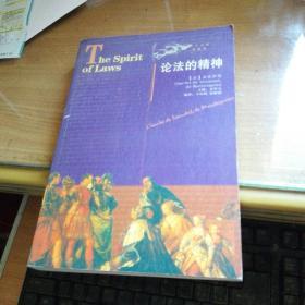 论法的精神<英汉对照典藏版>