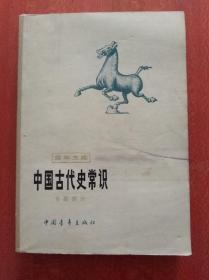 中国古代史常识---专题部分             (32开)《109》
