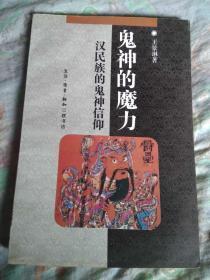 魔力的鬼神:汉民族的鬼神v魔力图纸tc300g-51p松下图片