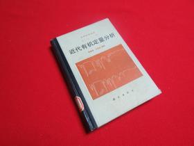 近代有机定量分析:第二卷 第二册