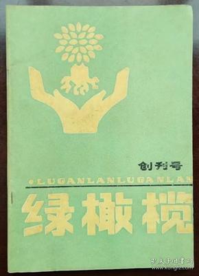 【年前不再发货】《绿橄榄》创刊号(1985N16K)