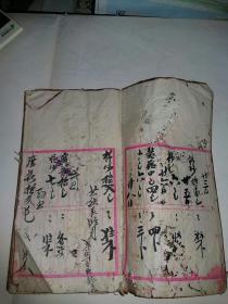 帐本  广花 棉纱  洋纱(有几个样板)前后几页虫蛀够严重