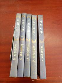 金庸作品集  天龙八部(1、2、3、4、5  全五册  1994年5月1版1印 21-25