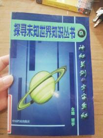 探寻未知世界知识从书  9