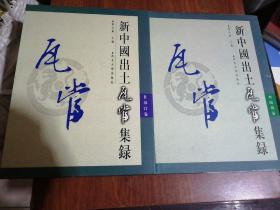新中国出土瓦当集录---甘泉宫卷.齐临淄卷(全二卷)16开精装)原价740元