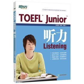 新东方 TOEFL Junior听力 托福词汇 俞敏洪