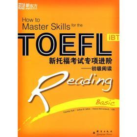 新东方 新托福考试专项进阶—初级阅读