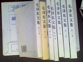 毛泽东文选1-7卷