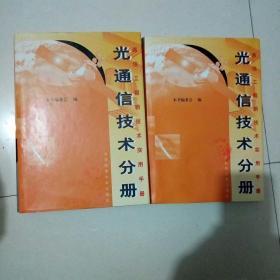 通信工程新技术实用手册一光通信技术分册(上、下册)