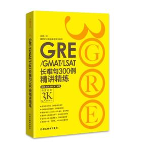 GRE/GMAT/LSAT长难句300例精讲精练