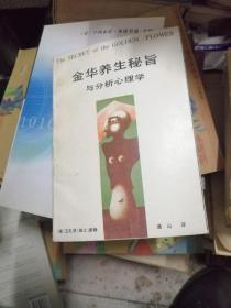 金华养生秘旨与分析心理学