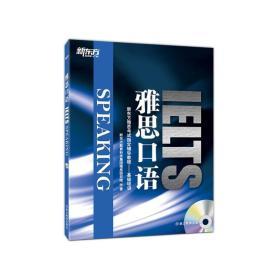 新东方 雅思口语(附MP3)