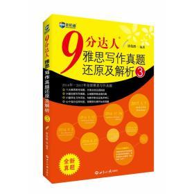 9分达人雅思写作真题还原及解析3—新航道英语学习丛书