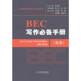 BEC写作必备手册(高级)