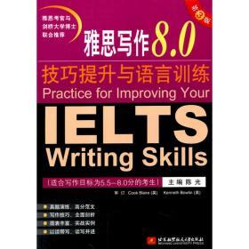 雅思写作8.0技巧提升与语言训练(第3版)