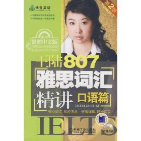 王陆807雅思词汇精讲(口语篇)第2版(含1CD)