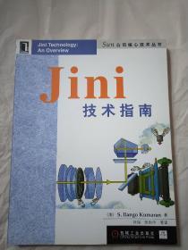 Jini技术指南