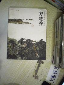 中国当代名家画集 方楚乔 毛笔签赠本