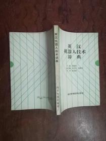 【英汉机器人技术辞典