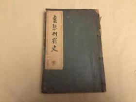 变态刑罚史  法律文献  大正十五(1926年)  首见  (孔网孤本)