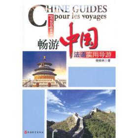 畅游中国:法语实用导游