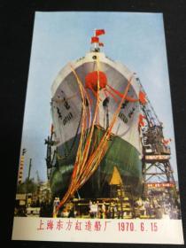 1970.6.15上海东方红造船厂万吨巨轮下水彩色画片