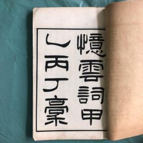 絕版 線裝書 1893年《憶云詞甲乙丙丁稿》