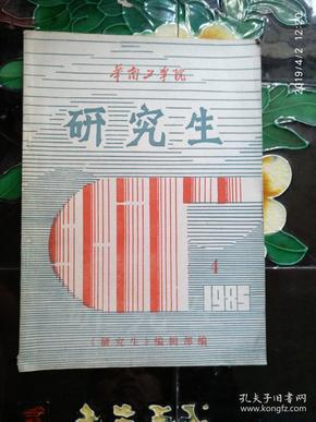 华南工学院 研究生1985.4