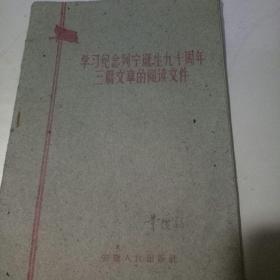 学习纪念列宁诞生九十周年三篇文章的阅读文件.1960年版