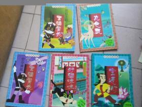 中国动画经典 (黑猫警长 吃红土的小偷 空中擒敌 )宝莲灯 好猫咪咪 九色鹿 5本合售